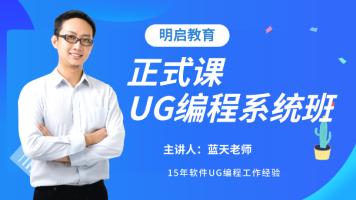 【正式班】UG编程/产品/模具/多轴/加工(从零到精通)明启教育