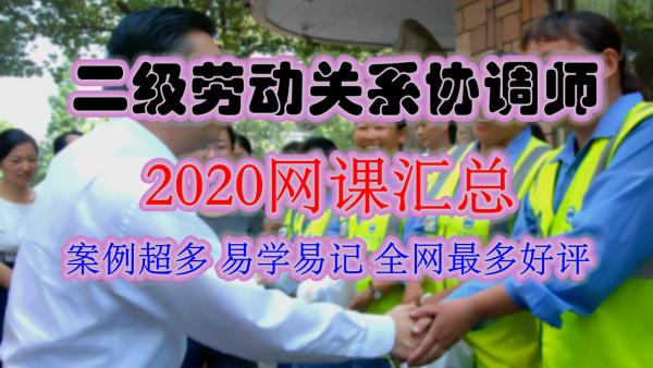 2020二级劳动关系协调师冯老师网课汇总