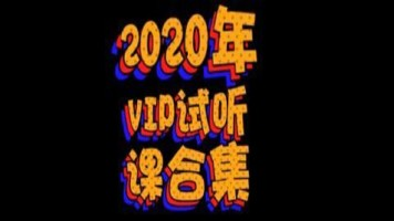 天策安全2020年VIP培训试听课