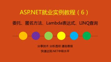 ASP.NET就业实例教程(6)委托、匿名方法、Lambda、Linq查询