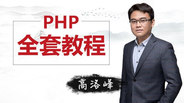 兄弟连PHP全套教程-高洛峰