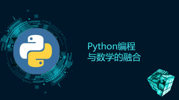 python编程与数学的融合