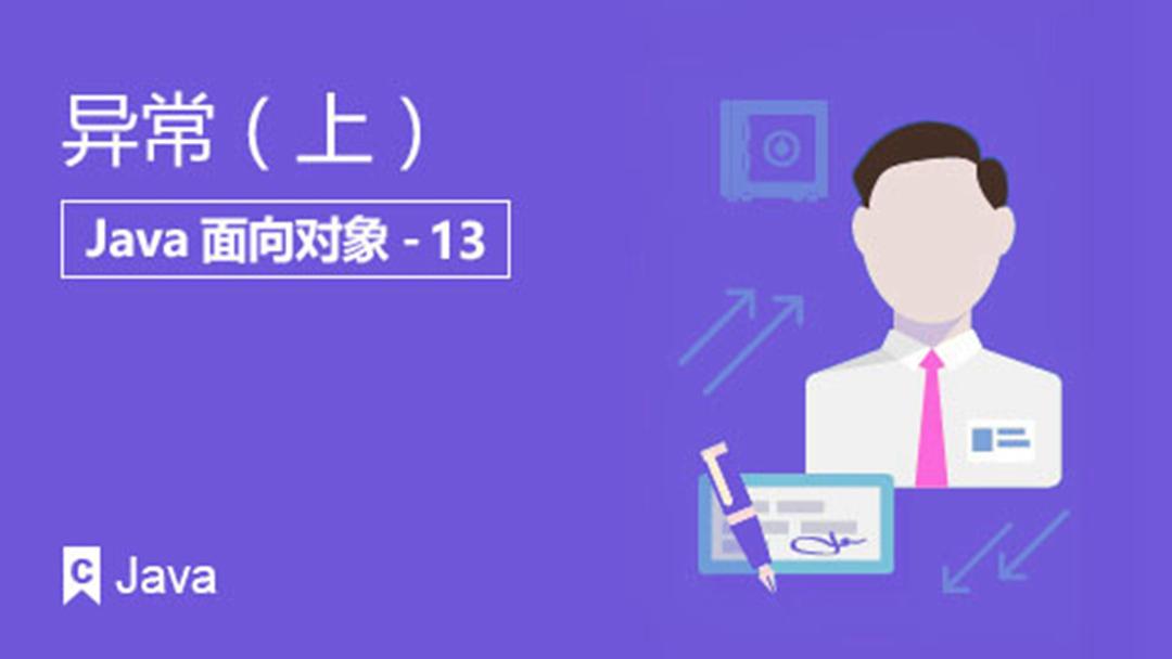 Java面向对象系列课程:第13节 异常(上)