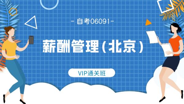 自考 薪酬管理(北京) 06091 人力本科 专升本 成人学历