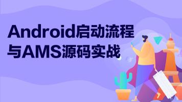 Android启动流程与AMS源码实战