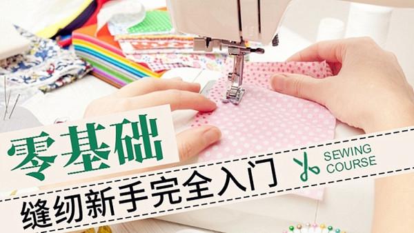 零基础服装制作缝纫新手完全入门