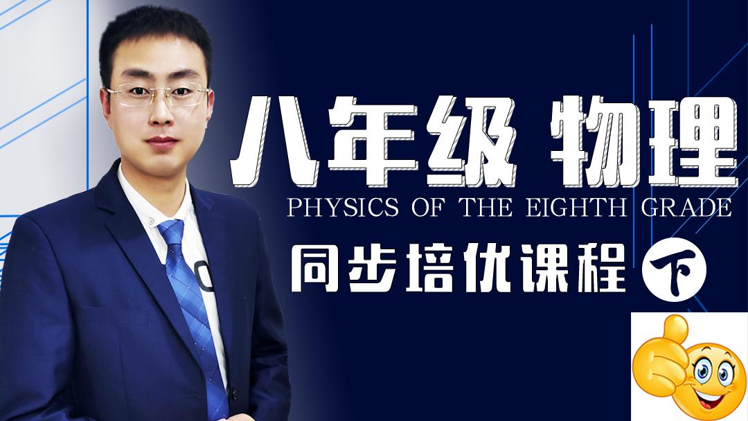 初二物理八年级物理下册同步精讲