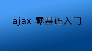 AJAX零基础入门