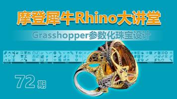 摩登犀牛Rhino第72讲 参数化珠宝设计