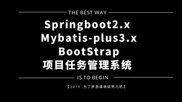 Springboot2.x+MybaitsPlus3.x+甘特图gantt任务进度系统项目实战