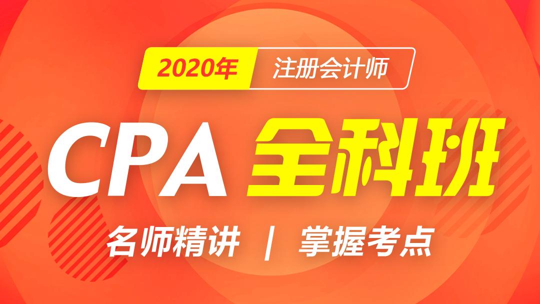 注册会计师cpa CPA六科教材通关课程 注册会计师 注会会计