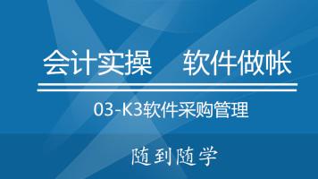 03K3软件采购管理