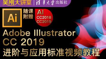 【吴刚大讲堂】Adobe Illustoator (AI)CC2019进阶与应用标准教程