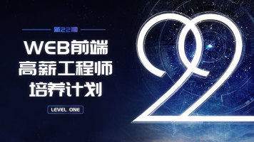 Web前端高薪工程师培养计划 第二十二期 LEVEL ONE【渡一教育】