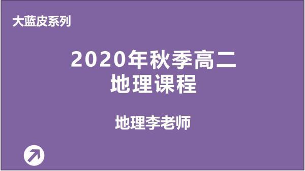 大蓝皮2020年秋季高二地理课程