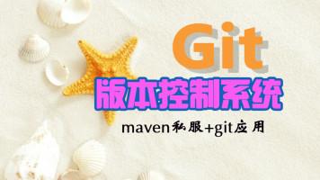 互联网架构阶段|Git版本控制系统教程【尚学堂】