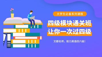 大学英语四级【西北文都-何凯文、王巧红】