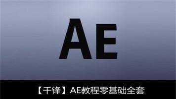 【千锋】2020版AE教程零基础全套(设计师必备)