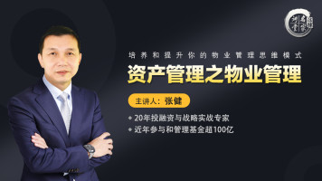 张健:资产管理之物业管理