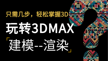 【3DMAX通关秘籍】3dmax建模效果图入门到精通教程