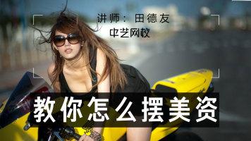 【摄影】教你怎么摆美资/田德友/录播/中艺