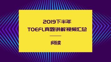2019下半年TOEFL托福阅读真题讲解