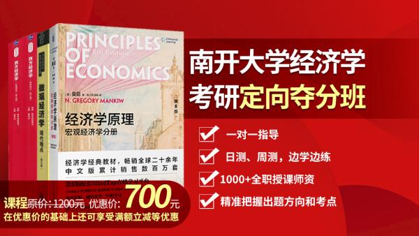 经济学考研网络辅导课程,南开大学经济学考研定向夺分班送笔记送题库