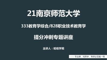 21南京师范大学/333教育综合/828职业技术教育学/考研初试讲座