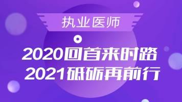 执业医师-2020回首来时路·2021砥砺前行