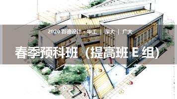 【提高班E组】2020春季预科班