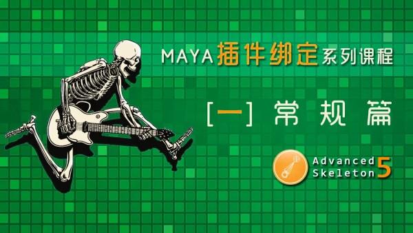 MAYA-ADV插件绑定系列课程之一(常规篇)【老船@动画吧】
