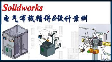 SolidWorks电气布线精讲+设计案例