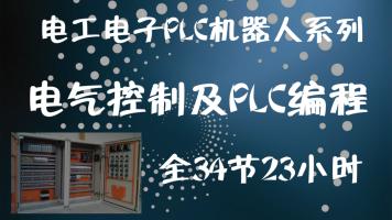 PLC:电气控制及PLC编程(电工电子 )