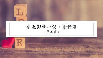 高中语文素养课看电影学小说·爱情篇(第二季)【周帅】