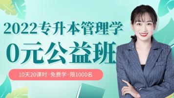 2022统招专升本管理学公益班【10天20课时·免费学·限1000名】