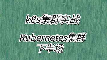 k8s集群从入门到结束_下半场