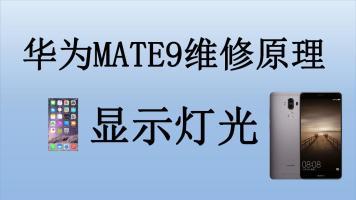 华为MATE9显示灯光故障维修教程-功夫手机维修培训学校