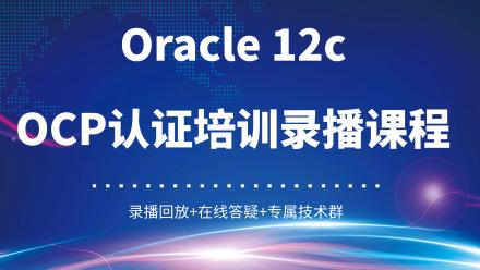 零基础Oracle 12c OCP数据库认证考试培训班(不含考试费)