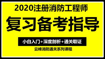 2020消防工程师复习备考指导【云峰网校】