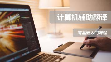 计算机辅助翻译-零基础入门课