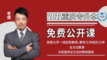 2022重庆市专升本计算机公开课