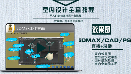(VIP体验课)直播教学3DMax CAD PS VR 效果图 室内设计建筑设计