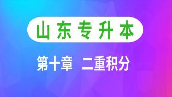 山东专升本高等数学/高数【第十章  二重积分】