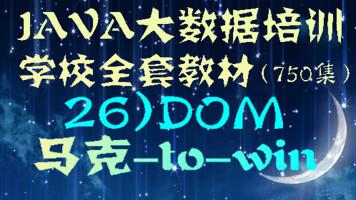 Java大数据培训学校全套教材-26)DOM