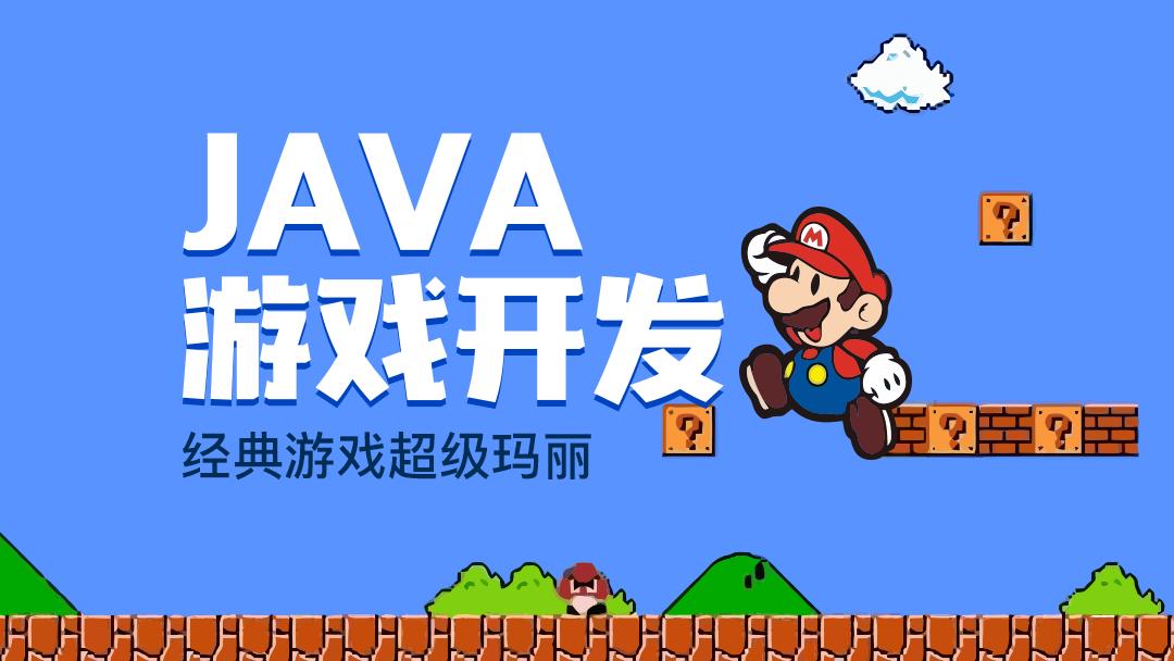Java游戏开发,实现经典游戏超级玛丽。
