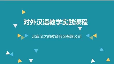 对外汉语教学零起点