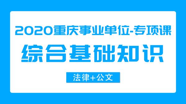 2020重庆事业单位《综合基础知识-法律部分》53课时 专项课程