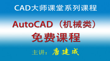 AutoCAD免费课程