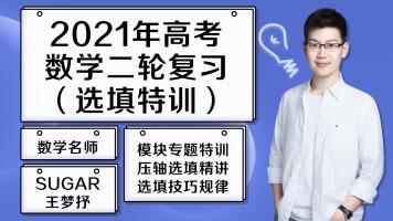 2021高考数学二轮复习高分养成(选填特训)sugar王梦抒