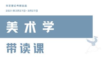 22年川大美术学-带读课